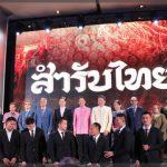 """""""สำรับไทย"""" มุ่งสร้างสำรับไทย สู่สำรับโลก ผลักดัน ส่งเสริม เติมศักยภาพ อาหารพื้นถิ่นทั่วไทย ก้าวไกลสู่สากล"""