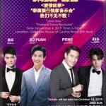 """4 หนุ่ม เตรียมโกอินเตอร์ """"ป้อง – บี้ – พุฒิ – เจษ"""" อุ่นเครื่องโชว์คอนเสิร์ตในไทย ก่อนบินไปรับงานที่จีน"""