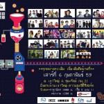 """เทศกาลดนตรี Rimpha Music Festival # 4 """"FORPLAY"""""""