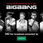 "JOOX ชวนสาวก BIGBANG ร่วมระเบิดความมันส์ กับถ่ายทอดสดคอนเสิร์ต ""BIGBANG10 THE CONCERT 0.TO.10 FINAL IN SEOUL""แบบเรียลไทม์ สดจากประเทศเกาหลีใต้"