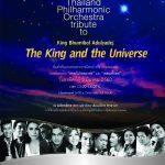 """""""คอนเสิร์ตเพลงของพ่อ"""" คอนเสิร์ตการกุศลเวทีแรก! ที่รวบรวมบทเพลงของพ่อ 3 รูปแบบ ถ่ายทอดโดยศิลปินชั้นนำระดับประเทศ ร่วมกับวงฟีลฮาร์โมนิกแห่งประเทศไทย"""