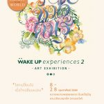 New Heart New World: Wake Up Experiences2