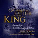 สัมผัสบทเพลงแจ๊สก่อนใคร!! ในงานแถลงข่าว 'A Tribute to our Father, A Joy to our King'