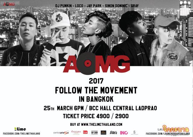 """'""""เจย์ ปาร์ค"""" ย้ำอีกที ห้ามพลาด!!! #clip """"2017 AOMG FOLLOW THE MOVEMENT IN BANGKOK"""""""