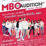 """""""พลอยชมพู–มิว""""ชวนAudition เป็นสมาชิกใหม่ MBO ใน #MBO THE AUDITION ครั้งที่ 2"""