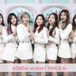 """""""ทไวซ์"""" เกิร์ลกรุ๊ป 9 สาวเลือดใหม่มาแรงอันดับ 1 เกาหลี เปิดใจถึงแฟนคลับชาวไทยครั้งแรก! สุดน่ารัก!!"""