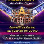 """รายการ """"Stage Fighter ไมค์หมู่ สู้ ฟัด""""  เปิดรับสมัคร Auditionการแข่งขันร้องเพลง"""