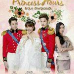 ทรูโฟร์ยู ช่อง24 ได้ฤกษ์เปิดตัวซีรีส์ Princess Hours Thailand  รักวุ่นๆ เจ้าหญิงจอมจุ้น