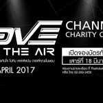 LOVE IS IN THE AIR : CHANNEL3 CHARITY CONCERT 47 ปี ช่อง 3  จองบัตร 18 มีนา Thaiticket Major รอบเดียว !!