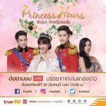 """เตรียมพบกับ #องค์ชาย #เต๋า  #องค์หญิง #แพตตี้ ใน """"Princess Hours Thailand """"รักวุ่นๆ เจ้าหญิงจอมจุ้น"""