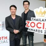 โธธ โซเชียล ชวนร่วมงานประกาศรางวัล Thailand Zocial Awards 2017