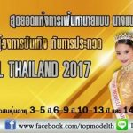 งานแถลงข่าว Grand Opening New season! Top Model Thailand 2017