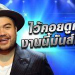"""""""La Banda Thailand Season 2"""" เตรียมลงจออีกครั้ง พร้อมเปิดตัวกรรมการสุดฮา """"โอ๊ต ปราโมทย์"""" 25 มิ.ย.นี้ ห้ามพลาด"""