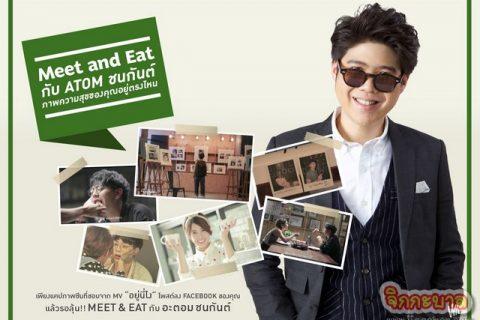 Meet & Eat กับ อะตอม ชนกันต์