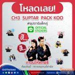 """ช่อง3 เอาใจแฟนคลับ  ชวนโหลดสติ๊กเกอร์ไลน์ซุปตาร์แพ็คคู่ """"Ch3 Suptar Pack koo"""" ฟรี!!!"""