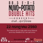 "88.5 E-D-S Presents ""E-D-S Double Hits Concert #Nuvo #Potato"" มันส์… #สุดสุดไปเลย !!"