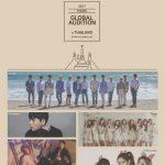 ข่าวดีสำหรับคนมีฝันไกลถึงเกาหลี !!  #เลยดูดี ร่วมกับ #PLEDIS เฟ้นหาดาวดวงใหม่ร่วมค่าย 2017 PLEDIS GLOBAL AUDITION