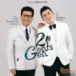 2 Gents 2 Gen คอนเสิร์ตสองสุภาพบุรุษปั่น-บี เปิดจองบัตร Early bird ราคาพิเศษแล้ววันนี้!!