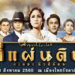 """#สี่แผ่นดิน เดอะมิวสิคัล ปี 60 ส่งต่อ ความหวัง-กำลังใจ"""" """"สินจัย"""" หลั่งน้ำตา ถ่ายทอดทุกความรู้สึกแทน """"คนไทย"""""""