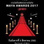 ร่วมลุ้นรางวัล #มายามหาชน2017