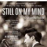 "ฟรีคอนเสิร์ต  ""Still On My Mind""  The Acoustic night (Tribute to the great king)  Presented by Thai Beverage"