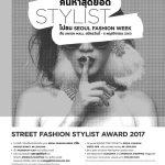 ยูเนี่ยน มอลล์ เฟ้นหาสไตล์ลิสท์หน้าใหม่ สู่วงการแฟชั่นไทย ใน Street Fashion Stylist Award 2017