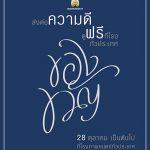 #ของขวัญ  ภาพยนตร์แห่งแรงบันดาลใจ #มอบให้ #คนไทย #ดูฟรี ทั้งประเทศ
