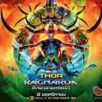 #Tips : #Thor : Ragnarok – #ศึกอวสานเทพเจ้า