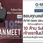 GMM Grammy ดึง #นุชes ร่วมพลัง คว้าเจ้าแรก 10 ล้านผู้ติดตาม บนยูทูป ของเอเชียตะวันออกเฉียงใต้