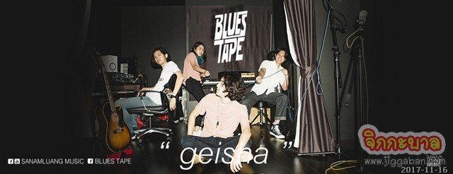 #เกอิชา ซิงเกิ้ลเปรี้ยวซ่าแบบฉบับป๊อปร็อคจากวง Blues Tape