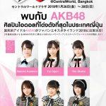 6 สมาชิกศิลปินไอดอล #AKB48 คัมแบ๊คเยือนไทย ร่วมงาน Japan Expo Thailand2018 ครั้งที่ 4