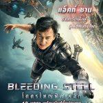 Bleeding Steel โคตรใหญ่ฟัดเหล็ก การันตีความมหึมันส์ระดับ เฉินหลง Jackie Chan