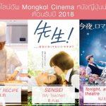 มงคลซีนีม่าเปิดปี 2018 เดินทัพนำ 3 หนังญี่ปุ่นโรแมนติกกระแสแรง