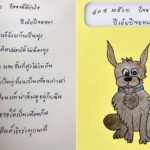 """#สมเด็จพระเทพฯ #พระราชทาน ส.ค.ส. และพรปีใหม่ 2561   """"ปีจอขอให้ร่าเริง ปีเอ๋ยปีจอหมา"""""""