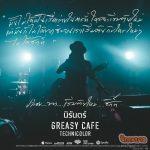 MV นิรันดร์ – Greasy Cafe