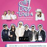 """คอนเสิร์ต """"Love at Loei 4 By MILD และ เอิ้น พิยะดา ครั้งที่ 4"""