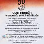 #ยกเลิก คอนเสิร์ต #ปูพงษ์สิทธิ์  50ปี คำภีร์ ผีโลงเย็น