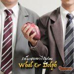 """""""Whal & Dolph"""" เตรียม #ขึ้นศาล #ฟ้องความรัก ใน MV #เก็บเธอเอาไว้ดูก่อน"""