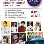 #ขวัญ #นนท์  #หนึ่งetc  Top Thai Brands 2018 สปป.ลาว