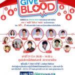 กรีนเวฟ-จีเอ็มเอ็ม 25 นัดรวมพลคนกล้าดี Give Blood ให้เลือดให้ชีวิต