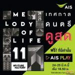 เอไอเอส จัดถ่ายทอดสด Melody of Life ครั้งที่ 11