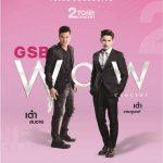 """#เต๋าสมชาย จับไมค์คืนเวที คอนเสิร์ต!!  ประชัน #เต๋าเศรษฐพงศ์ ใน """"GSB WOW CONCERT"""""""