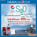 Pepsi Presents S2O Songkran Music Festival 2018