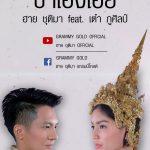#ช้าเอิ่งเอย เพลงลูกทุ่งไทย ร่วมสมัย จากแกรมมี่โกลด์ ส่ง #ฮาย ชุติมา ประเดิม ซิงเกิ้ลแรก