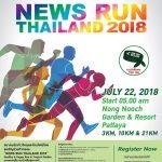 """จัดวิ่ง """"NEWS RUN THAILAND 2018"""" ครั้งแรกในประเทศไทย สานสัมพันธ์คนข่าวและประชาชน"""