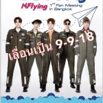 "เลื่อนงาน ""N.Flying 1st Fan Meeting 'Go N Fly' in Bangkok"""