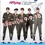 NFlying ส่งคลิปยืนยัน แฟนมีตติ้งครั้งแรกที่กรุงเทพฯ!'  N.Flying 1st Fan Meeting 'Go N Fly' in Bangkok