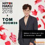 Tom Room39 ร่วมโชว์พิเศษใน NIPPON HAKU BANGKOK