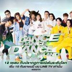 Dance Dance Dance Thailand มิติใหม่ของเรียลลิตี้การแข่งขันเต้นเหล่าของเซเลบ พร้อมกับโชว์สุดอลังการ!