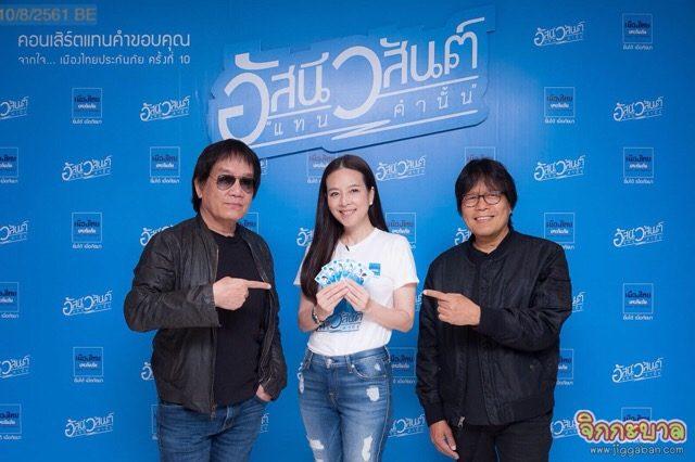 """คอนเสิร์ตแทนคำขอบคุณ…จากใจเมืองไทยประกันภัย ครั้งที่ 10 อัสนี – วสันต์ """"แทนคำนั้น"""""""